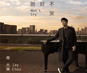 杰伦新歌说好不哭 《说好不哭》是周杰伦为谁而写的歌?