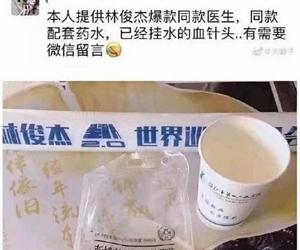 林俊杰吊水针被卖 涉事人员已被停职