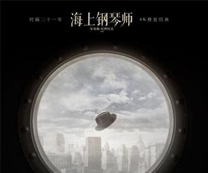 海上钢琴师中国海报 海上的抉择
