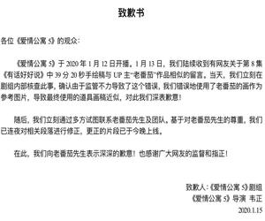 爱情公寓5道歉 又陷抄袭纠纷