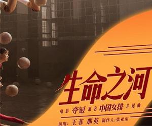 王菲那英夺冠片尾曲 两大女神合作