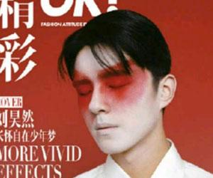 刘昊然一抹绯红妆 时尚戏剧妆容让人惊艳