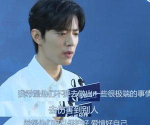 肖战:我不需要应援 工作和学习都应该放到追星前面