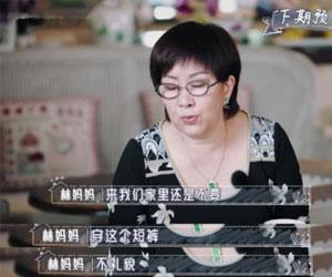 林志颖妈妈说陈若仪穿短裤不礼貌 豪门媳妇不好当啊