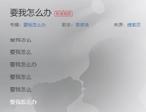 李荣浩新歌《要我怎么办》上线 你想怎么办