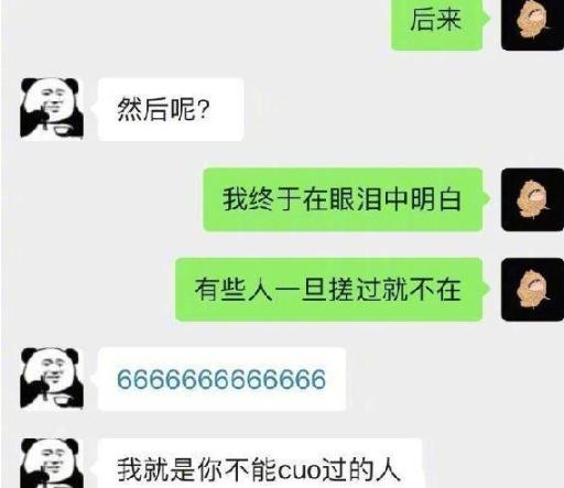 微信情侣聊天记录秀恩爱 这狗粮齁甜