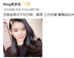 奚梦瑶宣布正式复工 自拍状态良好