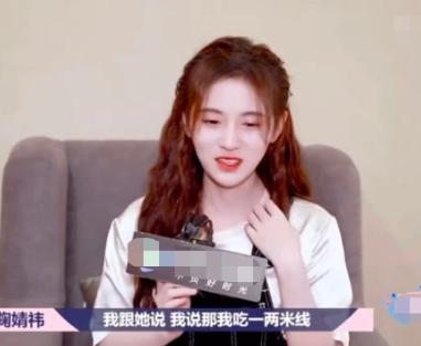 鞠婧祎采访的笑点 奇怪的米线效应?