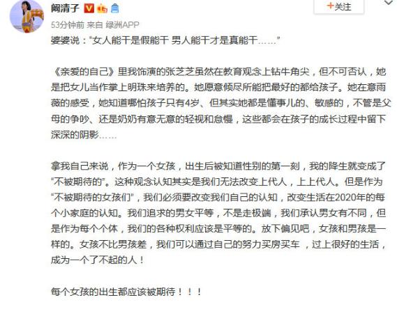 阚清子发文反对重男轻女 男女权利应该平等