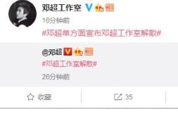 邓超工作室纠正邓超四十一岁 邓超单方面宣布工作室解散