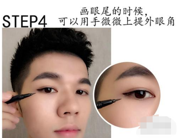 男妆眼线的画法?男生也能美美的