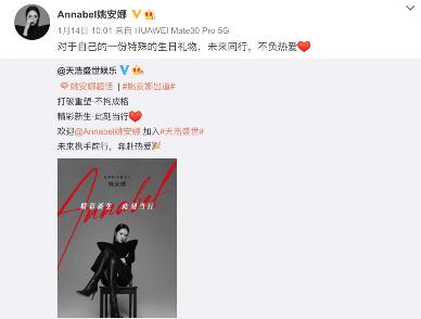任正非支持姚安娜搞文艺 华为公主逐梦演艺圈