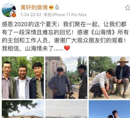 黄轩连发两条微博告别《山海情》 像是在告别一段人生
