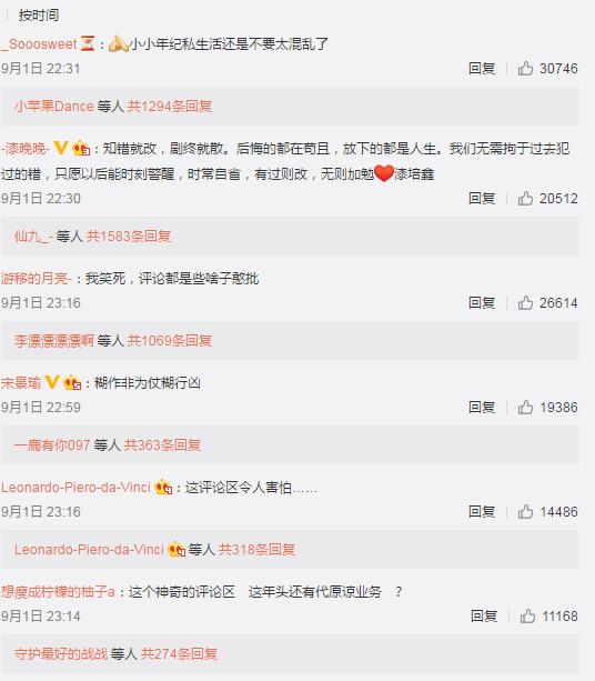 漆培鑫承认恋情 交往出轨女友闺蜜还想3P?!