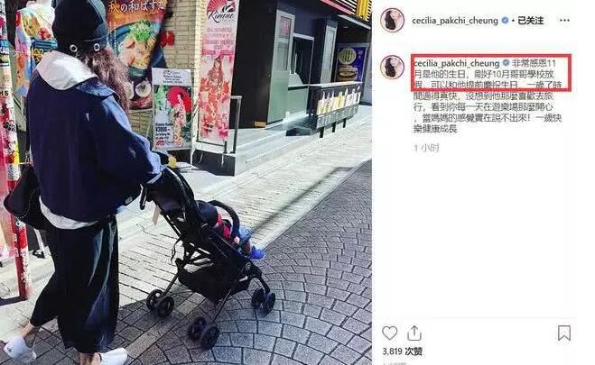 张柏芝为三胎庆生 希望小王子健康成长1.jpg