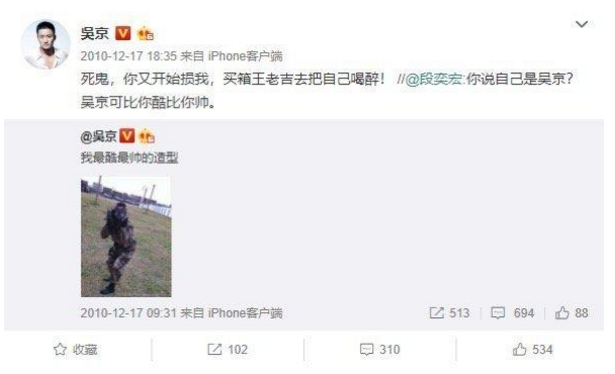 吴京的微博有多好笑
