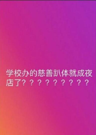 李嫣否认逛夜店 学校晚会被认为夜店也是很尴尬了3.jpg