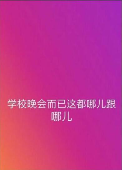 李嫣否认逛夜店 学校晚会被认为夜店也是很尴尬了2.jpg