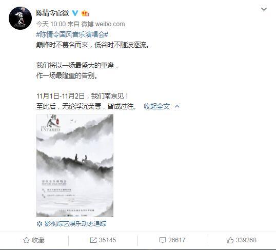 《陈情令》南京演唱会官宣 这个夏天最完美的告别1.jpg