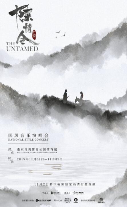 《陈情令》南京演唱会官宣 这个夏天最完美的告别2.jpg
