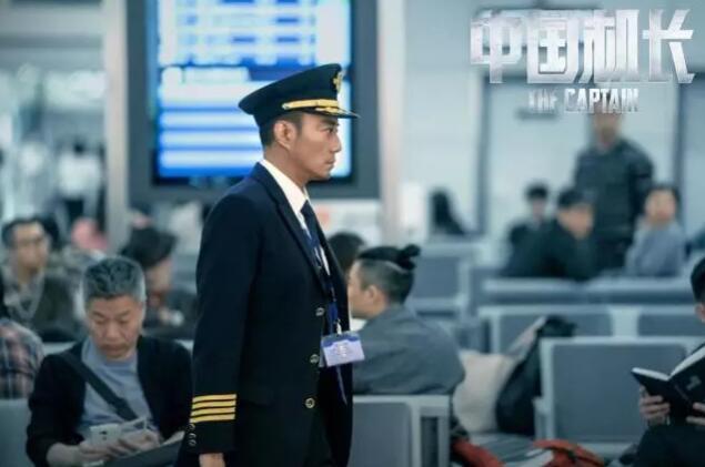 《中国机长》票房突破20亿!真人真事改编感人至深.jpg