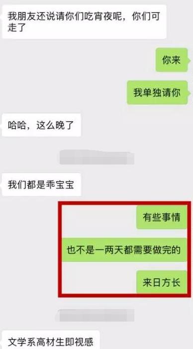 微信撩妹聊天案例 教你怎么把女生约出来
