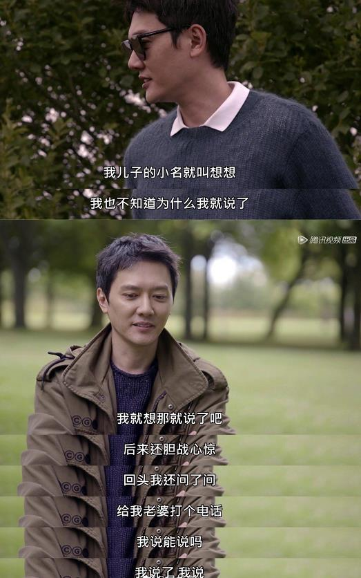 冯绍峰赵丽颖儿子小名叫想想