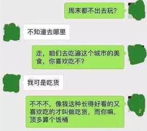 微信撩妹聊天
