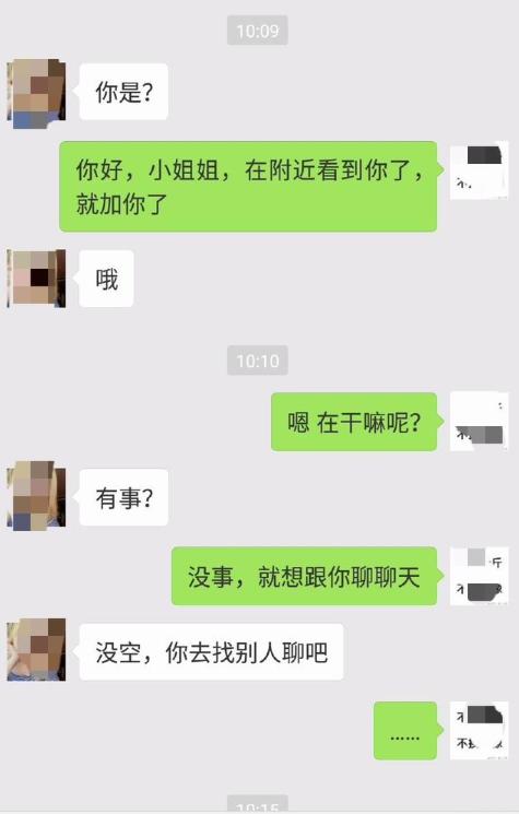 微信撩附近的小姐姐的方法 附上聊天截图