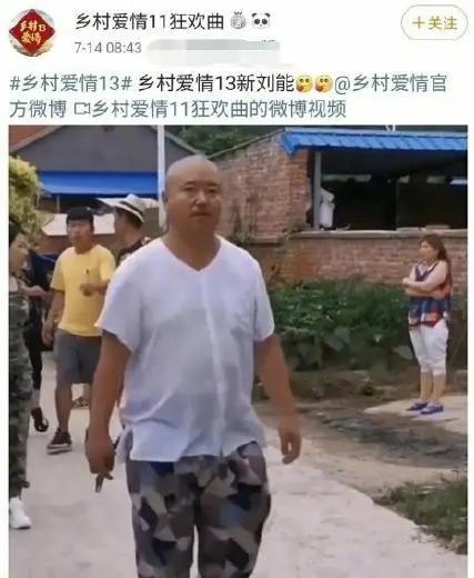 乡村爱情刘能换人