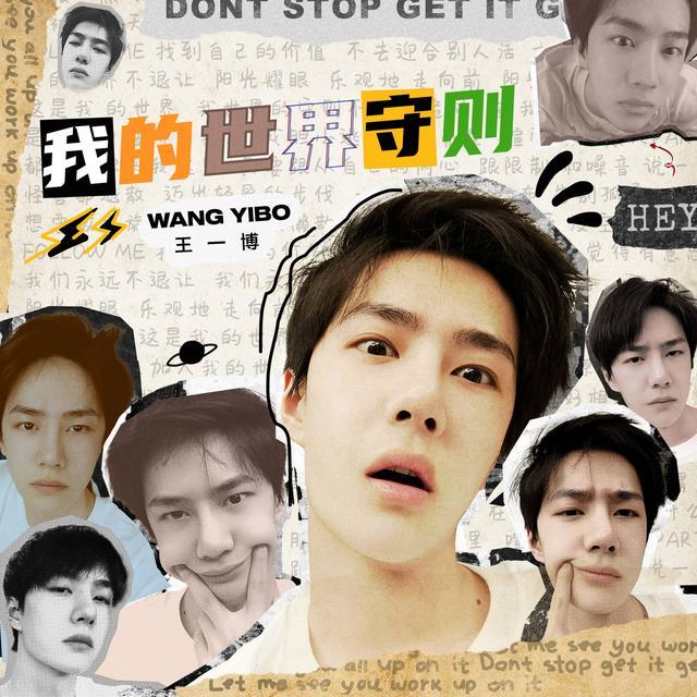 王一博自拍歌曲封面 《我的世界守则》可可爱爱
