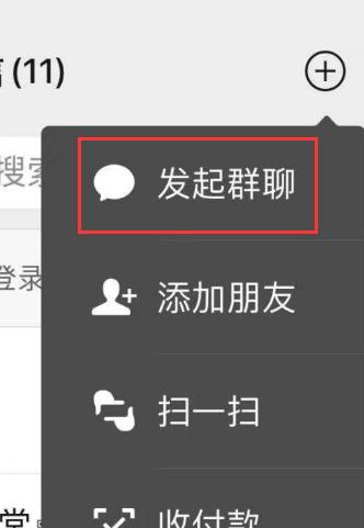 微信如何20人语音聊天