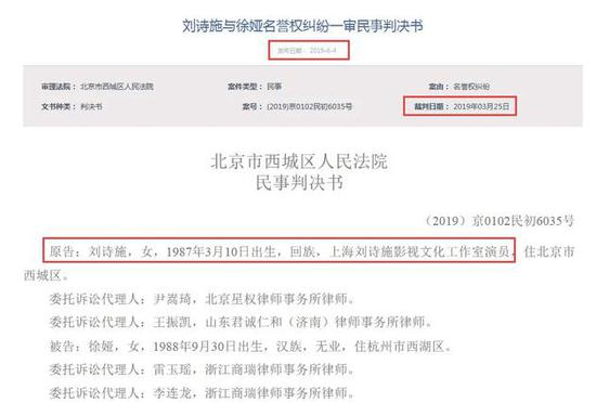 刘诗诗获赔10万-网络诋毁造谣必将受到惩罚2.jpeg