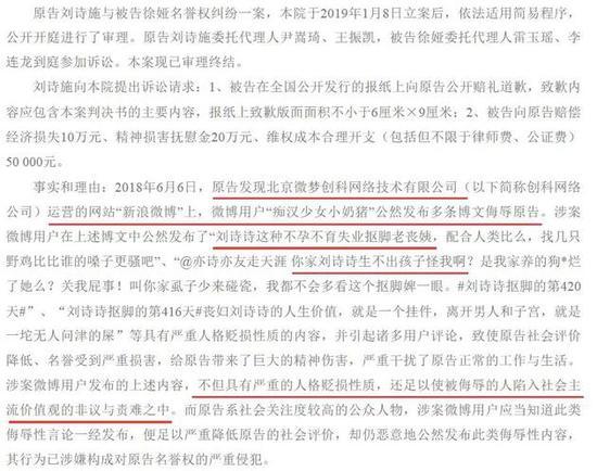 刘诗诗获赔10万-网络诋毁造谣必将受到惩罚1.jpeg