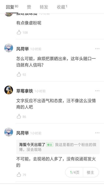 汪涵辱骂王一博粉丝 网友表示不信