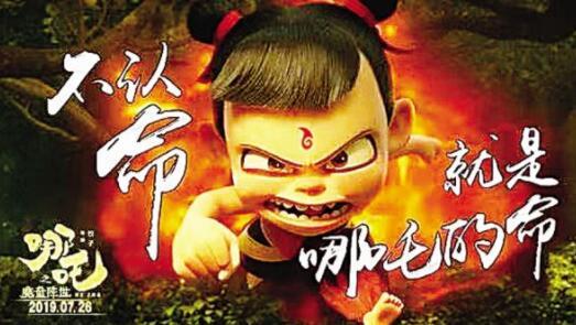 《哪吒》票房超过《红海行动》 《哪吒》票房升至中国影视第四位.jpg