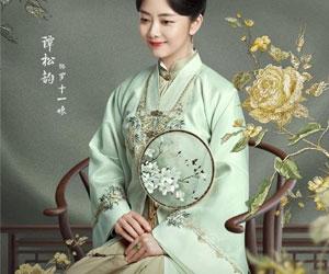 谭松韵青瓷色刺绣古装 温婉端庄美了美了