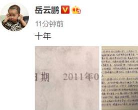 岳云鹏晒手写信庆结婚10周年 财米油盐都是你