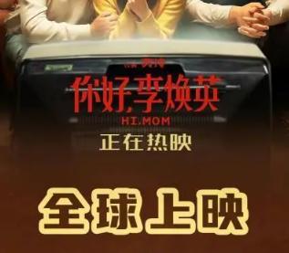 《你好李焕英》即将全球上映 中国影视票房第二