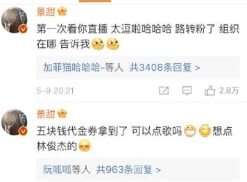 景甜说看刘宇宁直播路转粉了 粉丝感叹活跃的像个假号