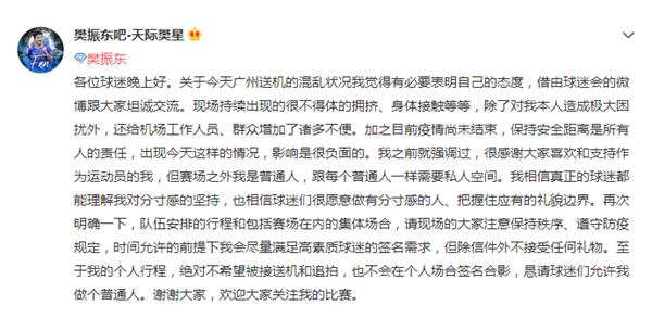 粉丝送机引混乱-樊振东发文恳请当个普通人