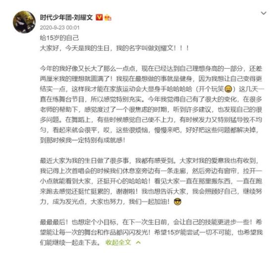 刘耀文发文告别15岁-16岁要努力成为更好的自己