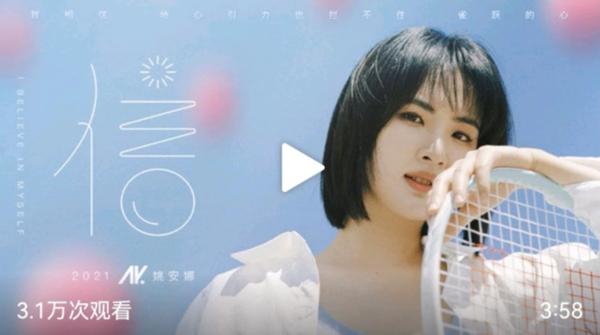 姚安娜发布新歌MV-却被吐槽唱功不行