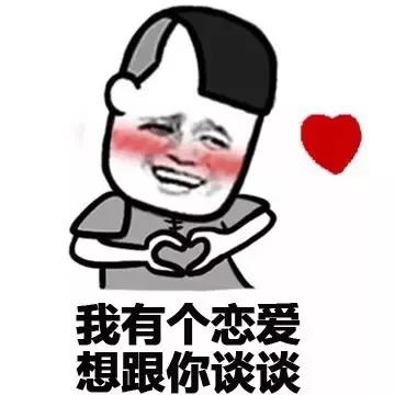 回复谈恋爱的表情包 这样的恋爱真的欢乐啊插图5
