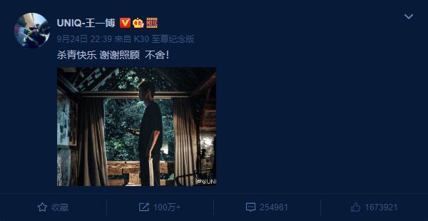 王一博杀青晒陈宇剧照 期待《冰雨火》播出