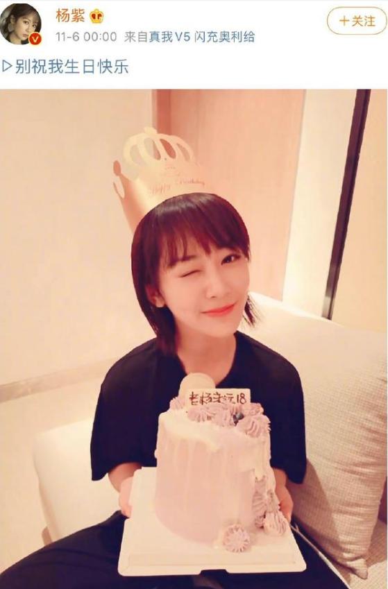 杨紫:别祝我生日快乐
