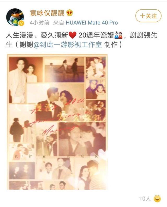 袁咏仪庆与张智霖结婚20周年 人生漫漫,爱久弥新
