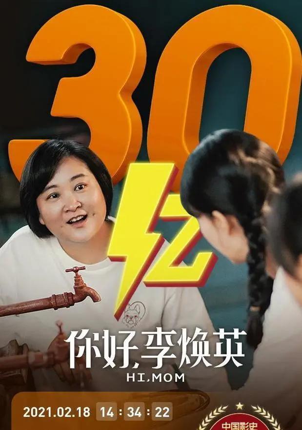 《你好,李焕英》票房破30亿 看来贾玲真的要减肥了