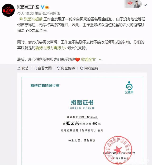 张艺兴工作室捐赠粉丝匿名红包 表示不接受任何形式的礼物