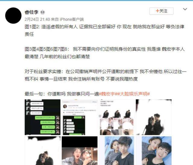 睿佳李晒与魏宏宇合照 要求公司道歉